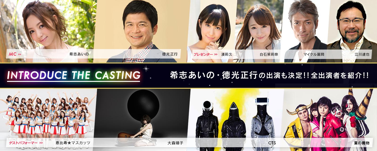 IntroducE the casting ���֤����Ρ��������Ԥνб����ꡪ�����б�Ԥ�Ҳ𡪡�t
