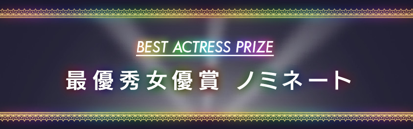 BEST ACTRESS PRIZE 最優秀女優賞 ノミネート