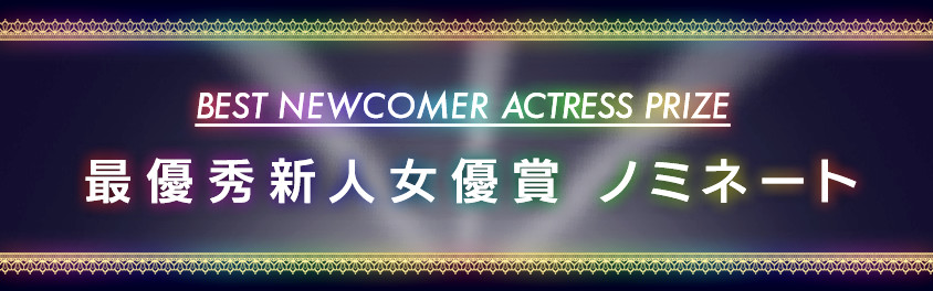 BEST NEWCOMER ACTRESS PRIZE ��ͥ�����ͽ�ͥ�� �Υߥ͡���