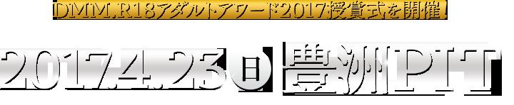 DMM.R18アダルトアワード2017授賞式を開催!2017.4.23(日)豊洲PIT