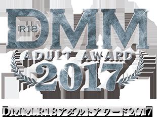 DMM.R18アダルトアワード2017