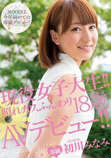 現役女子大生!!照れカワ、ふんわり18歳 AVデビュー!! 初川みなみ