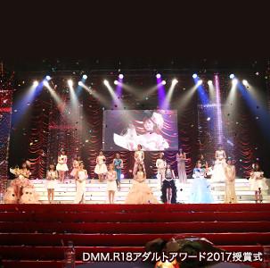 DMM.R18アダルトアワード2017授賞式