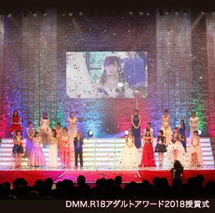 DMM.R18アダルトアワード2018授賞式