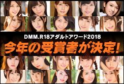 DMM.R18 アダルトアワード2018