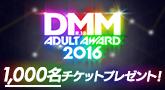 DMM.R18 アダルトアワード2016