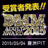 DMMアダルトアワード2015授賞式にご招待!