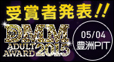 DMM ADULT AWARD 2015 開催決定!