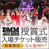 DMMアダルトアワード2015授賞式チケット販売