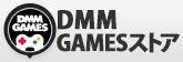 DMMアプリストア。