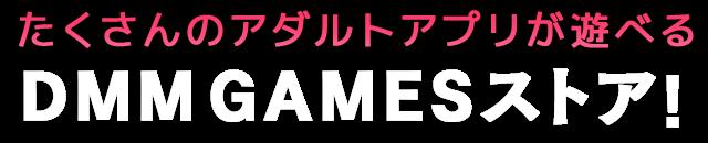 たくさんのアダルトアプリが遊べるDMM GAMESストア!