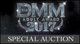 DMM.R18アダルトアワード2017 SPECIAL AUCTION