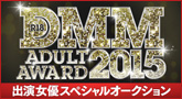 DMM.R18 ADULT AWARD 2015 �б��ͥ���ڥ���륪���������