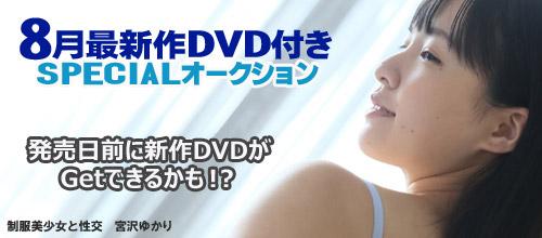 8月最新作DVD付き!スペシャルオークション
