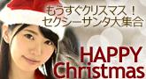 もうすぐクリスマス!セクシーサンタ大集合☆