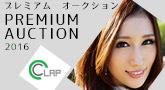 プロダクションCLAP所属モデル 激レア厳選私物オークション