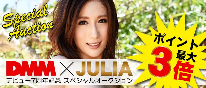 JULIAデビュー7周年記念スペシャルオークション