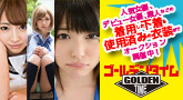 GOLDENTIME��1��ǯ��������ǻ��Ѥ������塦���������������