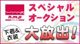 h.m.pスペシャルオークション