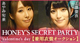 HONEY��S SECRET PARTY Valentine��s day ���٥�����Ѱ�������������� ��2��
