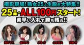 ALL100円スタート!熟女生脱ぎ撮影現場限定特集