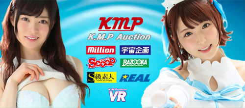 KMPオークション