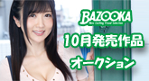BAZOOKA 10月新作オークション!