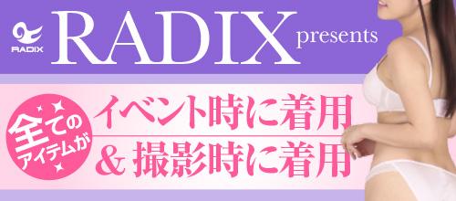 RADIX撮影&イベント時、着用衣装大放出