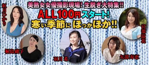 美熟女女優撮影現場!生脱ぎ大特集!!ALL100円スタート