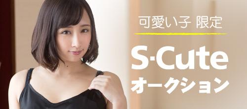 S-Cute 撮影で着用!激レア衣装や上下下着のセット!スペシャルオークション