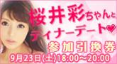 桜井彩 お食事デート参加引換券オークション