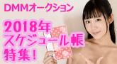 2018年☆スケジュール帳特集!