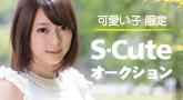 S-Cute ���ڥ���륪���������