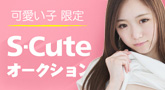 S-Cute ���Ƥ����ѡ���쥢������岼����Υ��åȡ����ڥ���륪���������