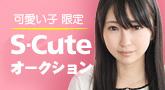 S-Cute ���Ƥ����ѡ���쥢�֥���ѥ�ƥ��Υ��åȡ����ꥪ���������