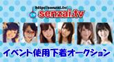 senzai.tv presents