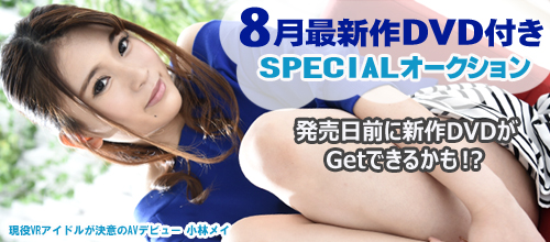 7月最新作DVD付き!スペシャルオークション
