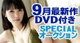 9月最新作DVD付き!スペシャルオークション