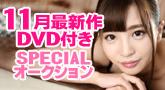 11月最新作DVD付き!スペシャルオークション