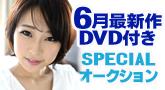 6月最新作DVD付き!スペシャルオークション