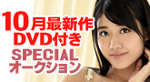 10月最新作DVD付き!スペシャルオークション
