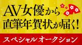 AV女優から直筆年賀状が届く!スペシャルオークション