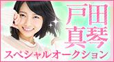 Bambi Promotion Presents「戸田真琴 スペシャルオークション!!」