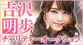吉沢明歩チャリティーオークション