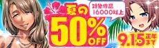 [2016/07/21 - 2016/09/15] 夏の50%OFFキャンペーン