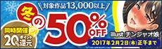 [2016/12/08 - 2017/02/02] 冬の50%OFFFキャンペーン