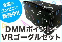 DMMポイント+VRゴーグルセット コンビニで販売中!