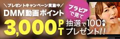 DMM動画ポイントプレゼントキャンペーン実施中!!