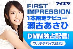 FIRST IMPRESSION 87 瀬古あさひ