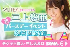 MUTEKI専属、三上悠亜初バースデーイベントを開催!